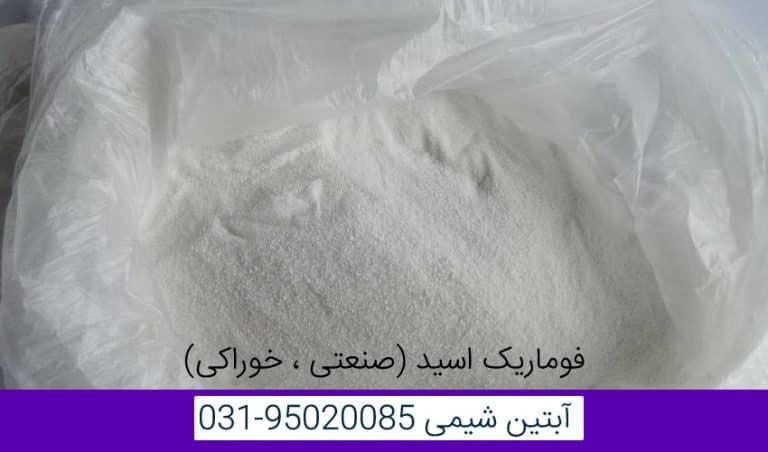 فروش فوماریک اسید