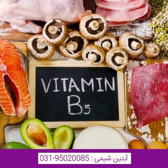 ویتامین ب 5