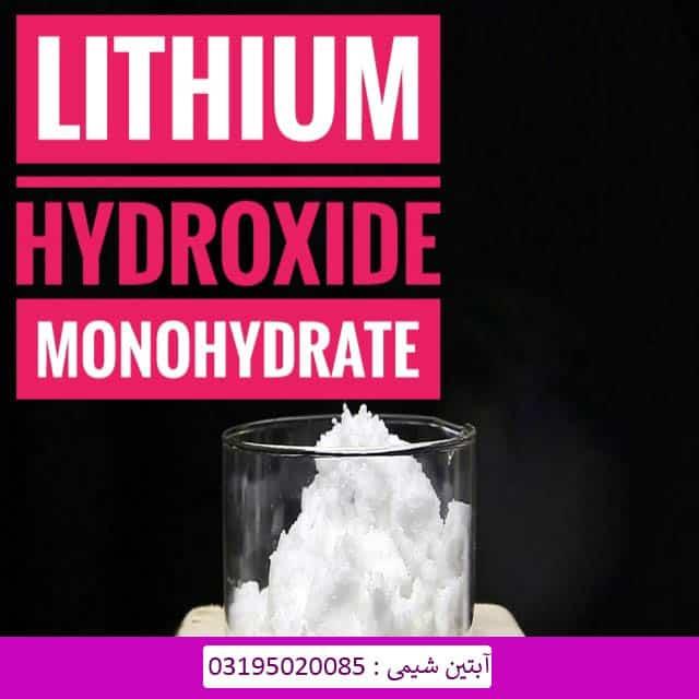 لیتیوم هیدروکسید